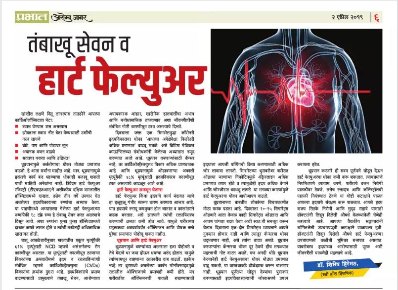 Tabacco and Heart Failure Dr Shirish (M.S.) Hiremath Shivaji Nagar,Pune