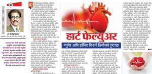 Heart Failure- Dr Shirish Hiremath